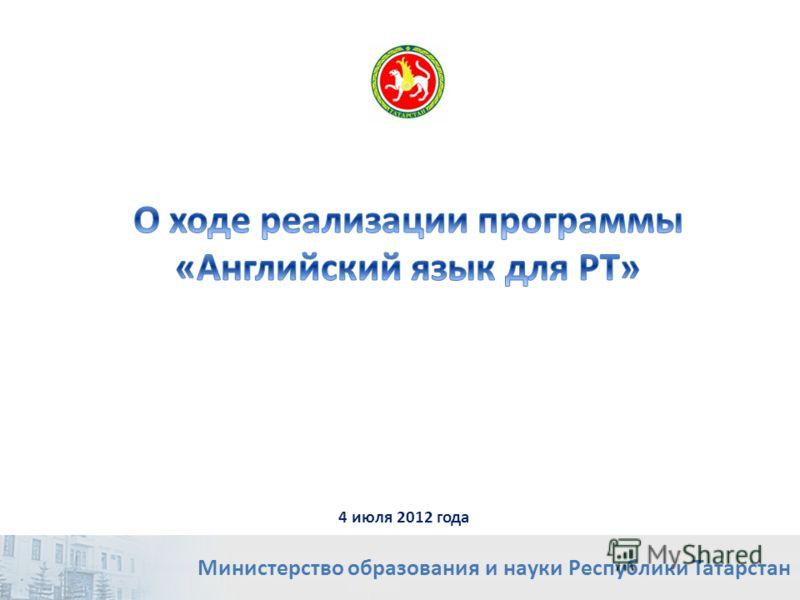 Министерство образования и науки Республики Татарстан 4 июля 2012 года