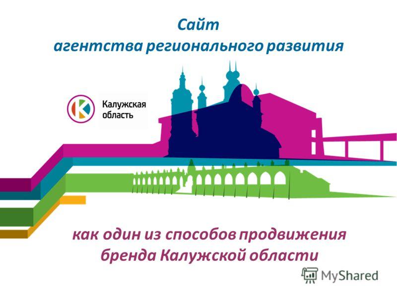 Сайт агентства регионального развития как один из способов продвижения бренда Калужской области