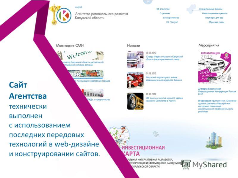 Сайт Агентства технически выполнен с использованием последних передовых технологий в web-дизайне и конструировании сайтов.