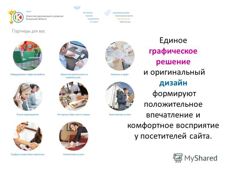Единое графическое решение и оригинальный дизайн формируют положительное впечатление и комфортное восприятие у посетителей сайта.