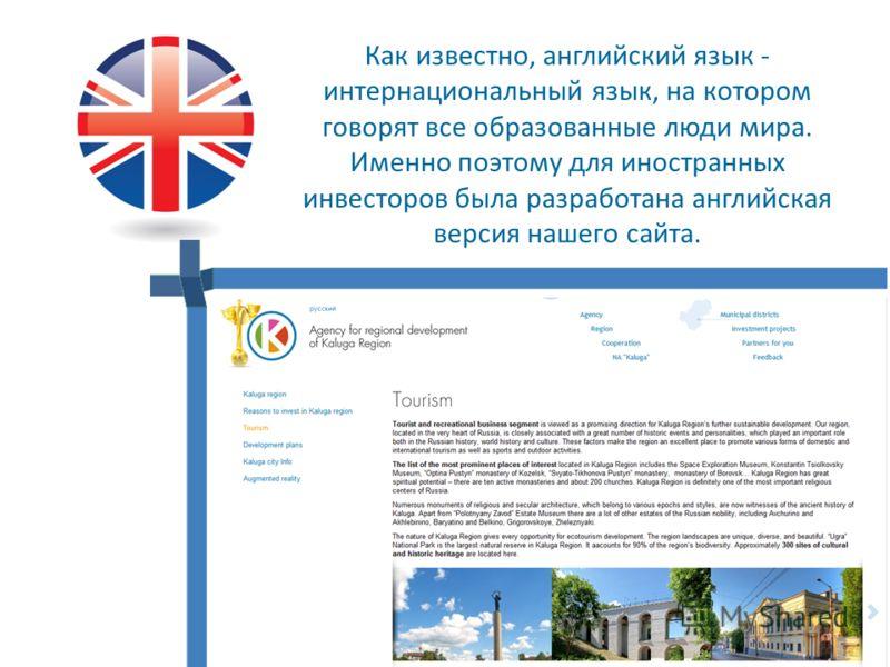 Как известно, английский язык - интернациональный язык, на котором говорят все образованные люди мира. Именно поэтому для иностранных инвесторов была разработана английская версия нашего сайта.