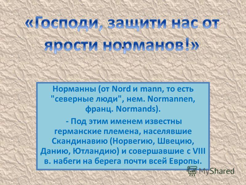 . Норманны (от Nord и mann, то есть
