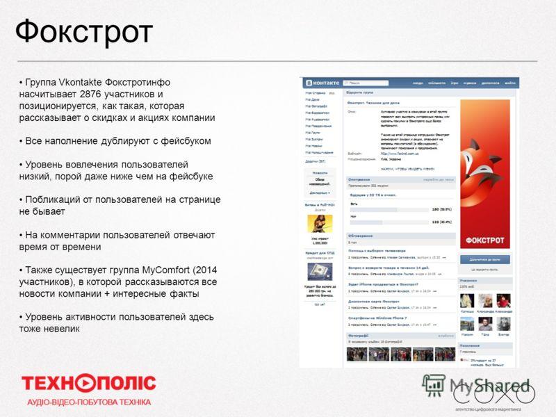 Фокстрот Группа Vkontakte Фокстротинфо насчитывает 2876 участников и позиционируется, как такая, которая рассказывает о скидках и акциях компании Все наполнение дублируют с фейсбуком Уровень вовлечения пользователей низкий, порой даже ниже чем на фей