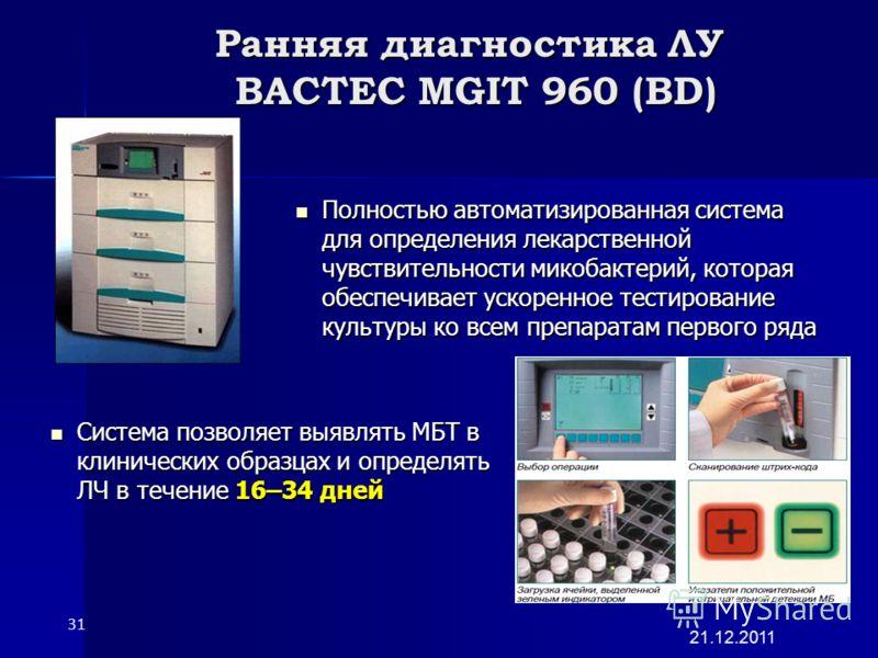 Ранняя диагностика ЛУ BACTEC MGIT 960 (BD) 31 Система позволяет выявлять МБТ в клинических образцах и определять ЛЧ в течение 16–34 дней Система позволяет выявлять МБТ в клинических образцах и определять ЛЧ в течение 16–34 дней Полностью автоматизиро