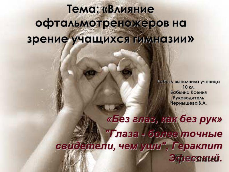 Тема: «Влияние офтальмотреножеров на зрение учащихся гимназии » «Без глаз, как без рук»