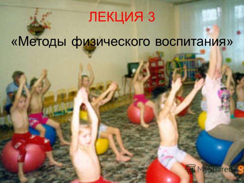 ЛЕКЦИЯ 3 «Методы физического воспитания»
