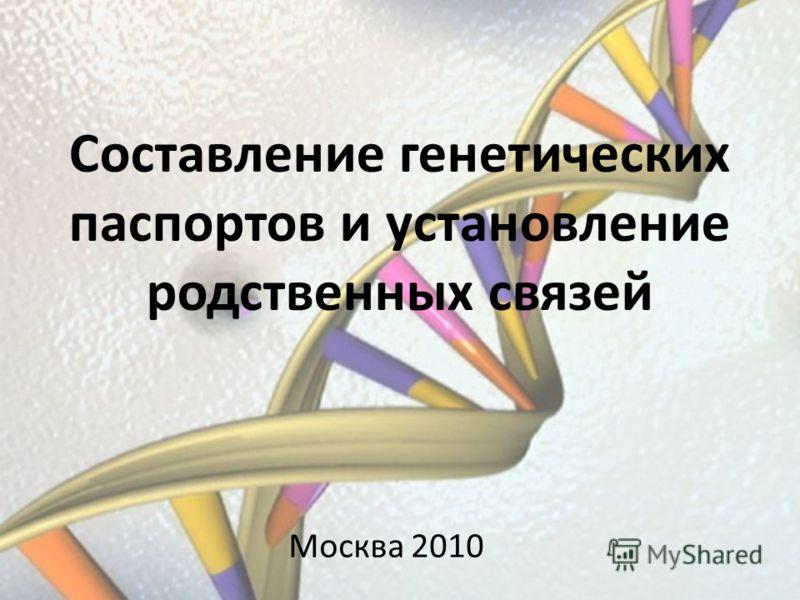 Составление генетических паспортов и установление родственных связей Москва 2010