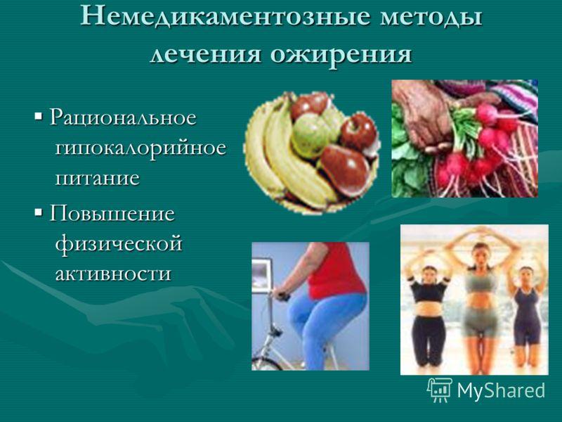 Немедикаментозные методы лечения ожирения Рациональное гипокалорийное питание Рациональное гипокалорийное питание Повышение физической активности Повышение физической активности