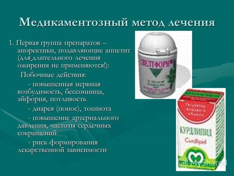 Медикаментозный метод лечения 1. Первая группа препаратов – аноректики, подавляющие аппетит (для длительного лечения ожирения не применяются!): Побочные действия: Побочные действия: - повышенная нервная возбудимость, бессонница, эйфория, потливость -