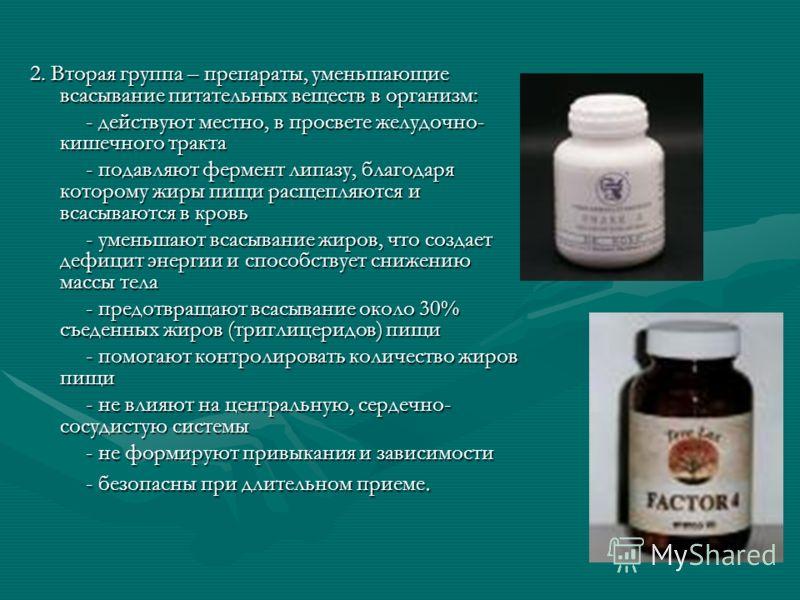 2. Вторая группа – препараты, уменьшающие всасывание питательных веществ в организм: - действуют местно, в просвете желудочно- кишечного тракта - действуют местно, в просвете желудочно- кишечного тракта - подавляют фермент липазу, благодаря которому
