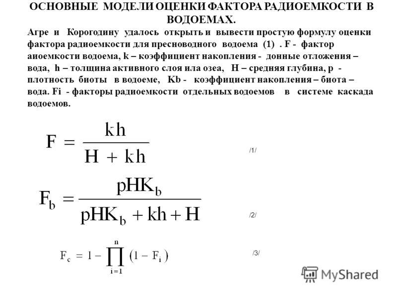 ОСНОВНЫЕ МОДЕЛИ ОЦЕНКИ ФАКТОРА РАДИОЕМКОСТИ В ВОДОЕМАХ. Агре и Корогодину удалось открыть и вывести простую формулу оценки фактора радиоемкости для пресноводного водоема (1). F - фактор аиоемкости водоема, k – коэффициент накопления - донные отложени