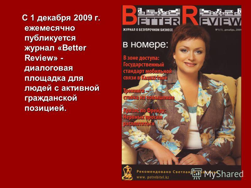 С 1 декабря 2009 г. ежемесячно публикуется журнал «Better Review» - диалоговая площадка для людей с активной гражданской позицией.