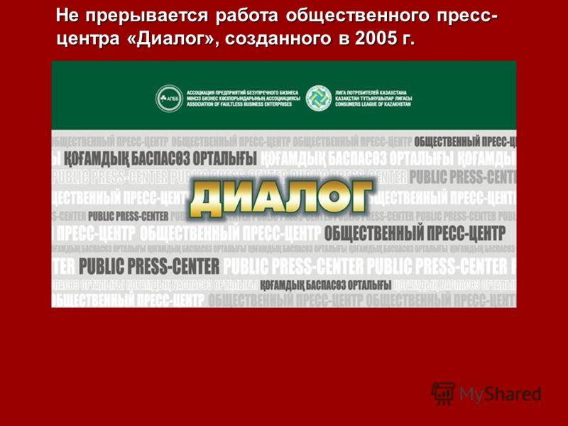 Не прерывается работа общественного пресс- центра «Диалог», созданного в 2005 г.