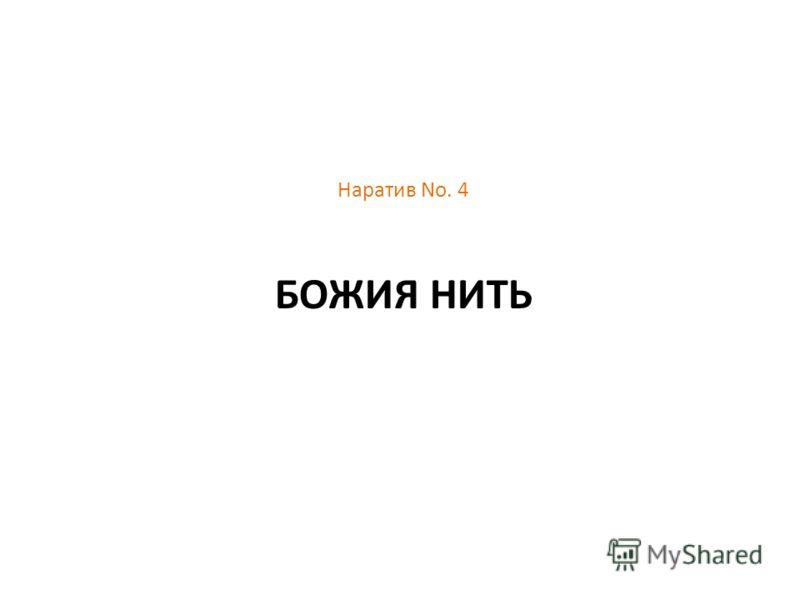 БОЖИЯ НИТЬ Наратив No. 4
