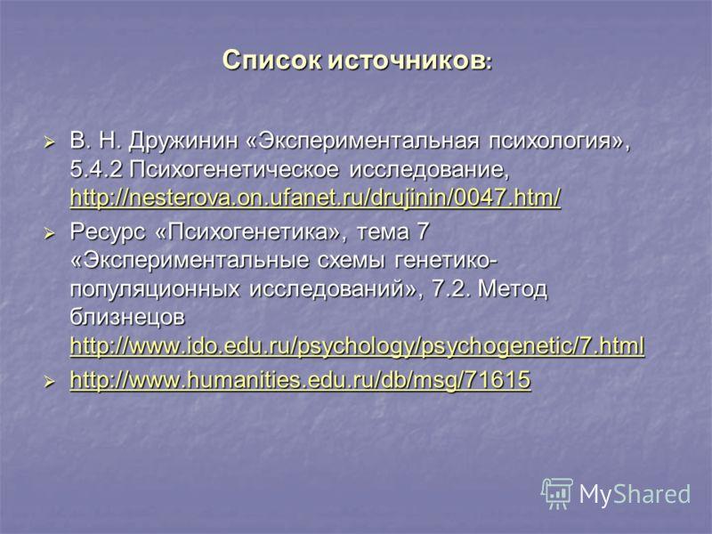 Список источников : В. Н. Дружинин «Экспериментальная психология», 5.4.2 Психогенетическое исследование, http://nesterova.on.ufanet.ru/drujinin/0047.htm/ В. Н. Дружинин «Экспериментальная психология», 5.4.2 Психогенетическое исследование, http://nest