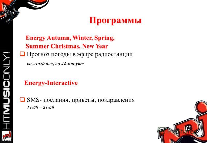 Прогноз погоды в эфире радиостанции каждый час, на 44 минуте SMS- послания, приветы, поздравления 11:00 – 21:00 Energy Autumn, Winter, Spring, Summer Christmas, New Year Energy-Interactive Программы