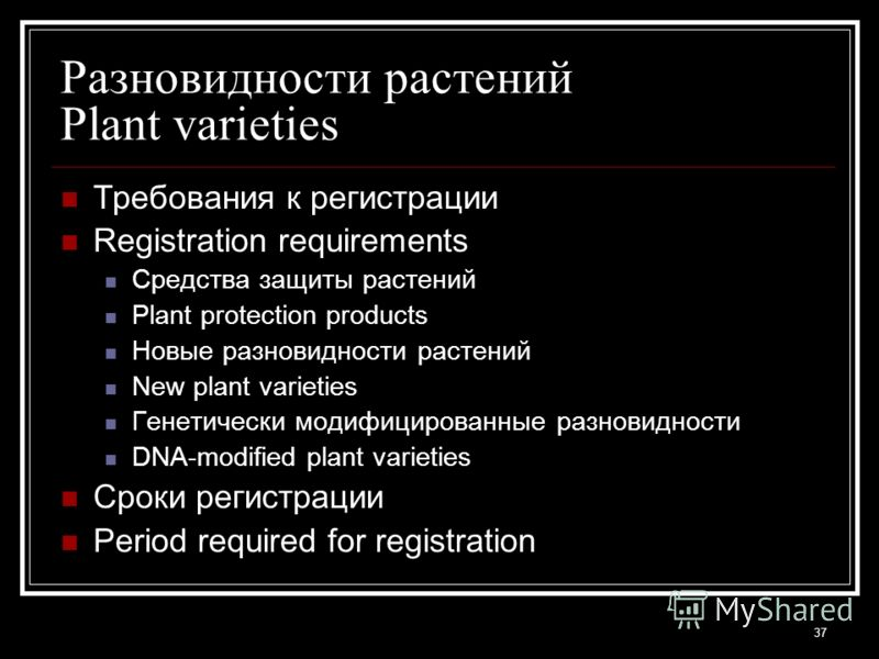37 Разновидности растений Plant varieties Требования к регистрации Registration requirements Средства защиты растений Plant protection products Новые разновидности растений New plant varieties Генетически модифицированные разновидности DNA-modified p