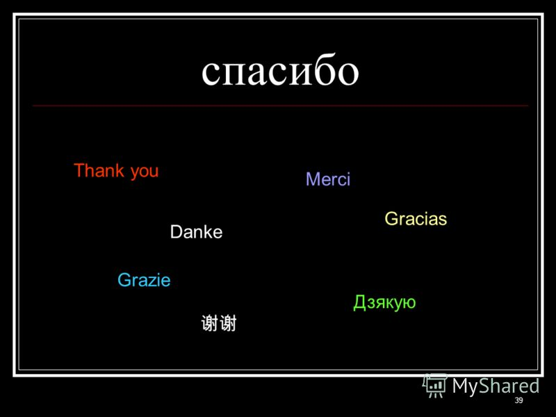 39 спасибо Thank you Merci Danke Gracias Grazie Дзякую