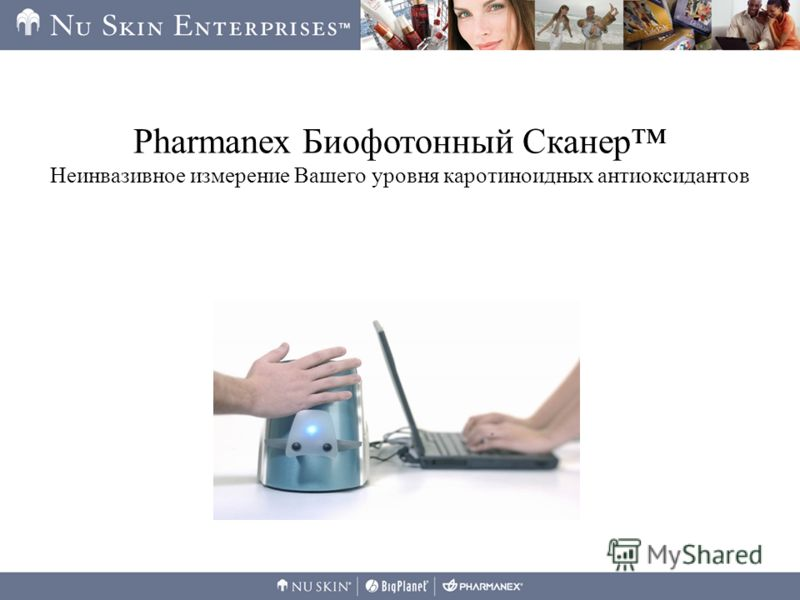 Pharmanex Биофотонный Сканер Неинвазивное измерение Вашего уровня каротиноидных антиоксидантов