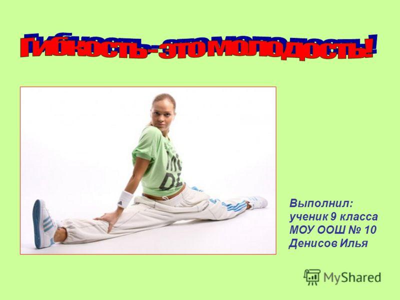 Выполнил: ученик 9 класса МОУ ООШ 10 Денисов Илья