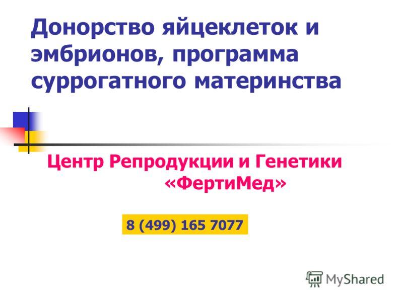 Донорство яйцеклеток и эмбрионов, программа суррогатного материнства Центр Репродукции и Генетики «ФертиМед» 8 (499) 165 7077