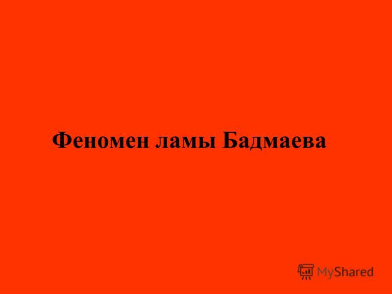Феномен ламы Бадмаева