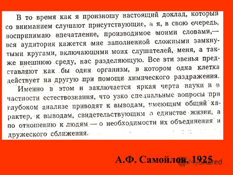 А.Ф. Самойлов, 1925