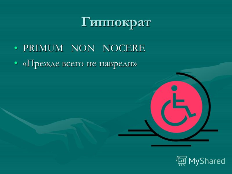 Гиппократ PRIMUM NON NOCEREPRIMUM NON NOCERE «Прежде всего не навреди»«Прежде всего не навреди»