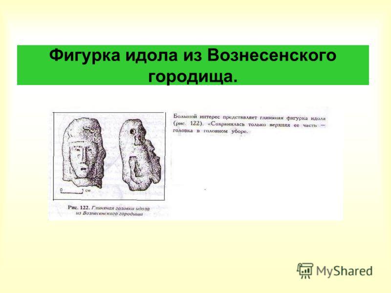 Фигурка идола из Вознесенского городища.