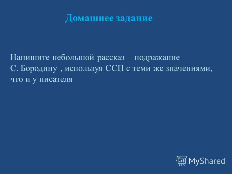 Домашнее задание Напишите небольшой рассказ – подражание С. Бородину, используя ССП с теми же значениями, что и у писателя