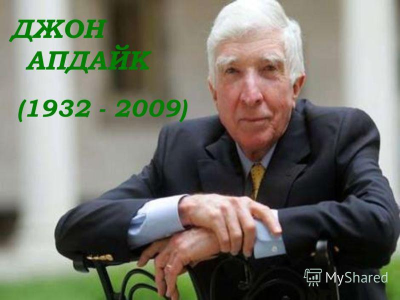 ДЖОН АПДАЙК (1932 - 2009)