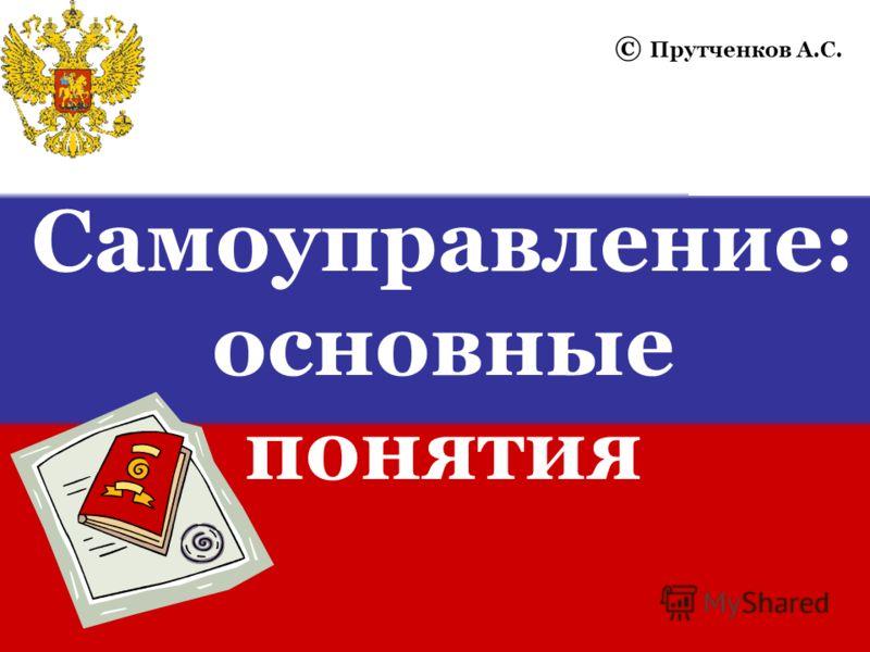 Самоуправление: основные понятия © Прутченков А.С.