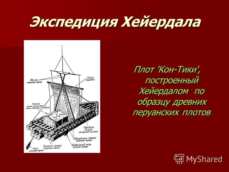 Экспедиция Хейердала Плот 'Кон-Тики', построенный Хейердалом по образцу древних перуанских плотов