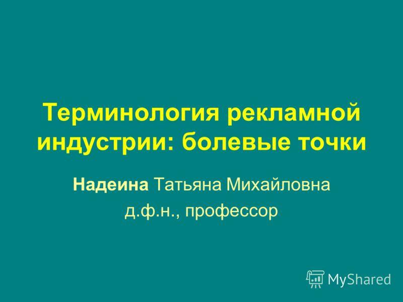 Терминология рекламной индустрии: болевые точки Надеина Татьяна Михайловна д.ф.н., профессор