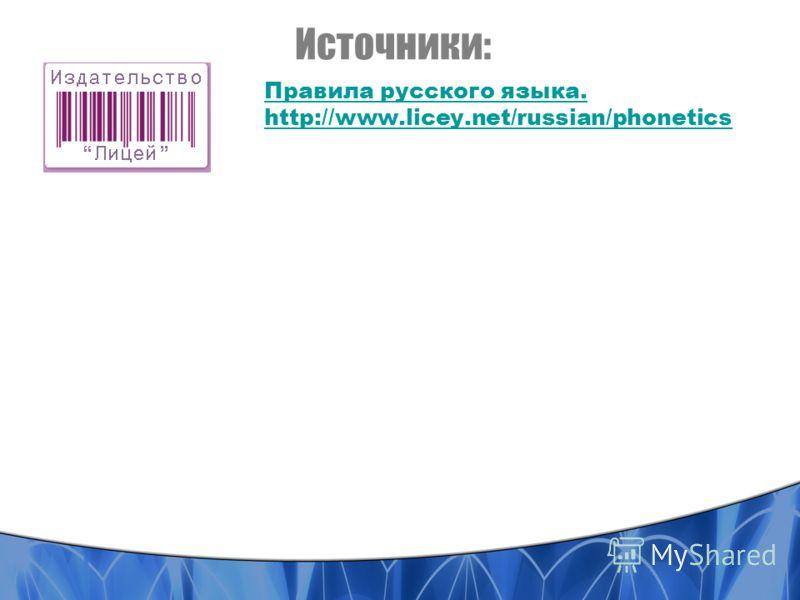 Источники: Правила русского языка. http://www.licey.net/russian/phonetics