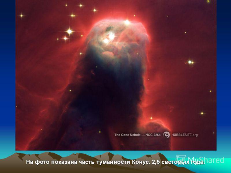 Песочные часы. Туманность, появившаяся в результате взрыва звезды. Расположена на расстоянии в 8000 световых лет от Земли.