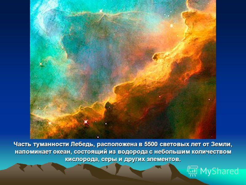 На фото показана часть туманности Конус. 2,5 световых года.