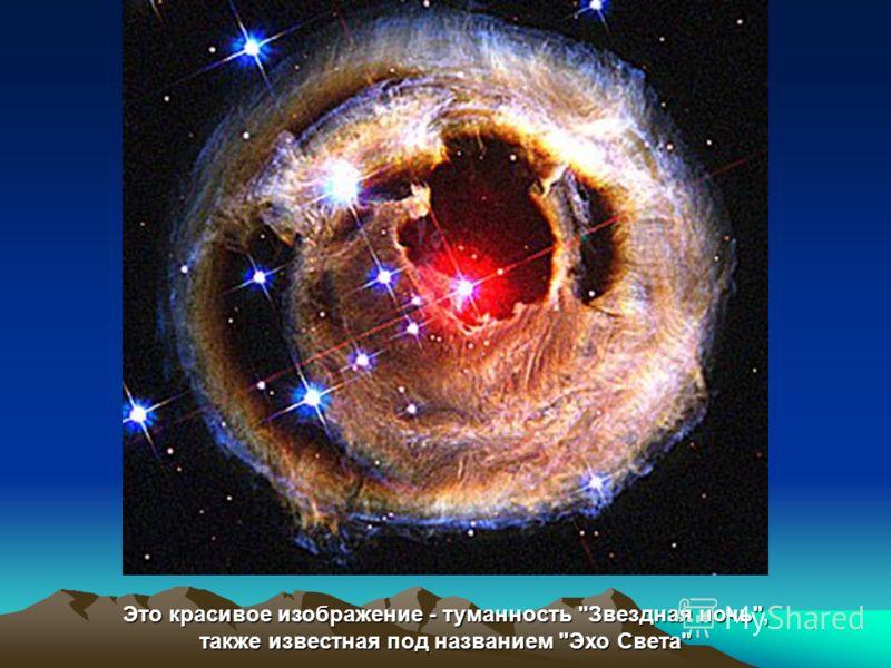 Часть туманности Лебедь, расположена в 5500 световых лет от Земли, напоминает океан, состоящий из водорода с небольшим количеством кислорода, серы и других элементов.