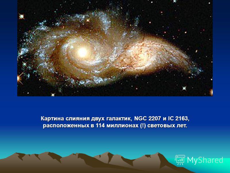 Это красивое изображение - туманность Звездная ночь, также известная под названием Эхо Света