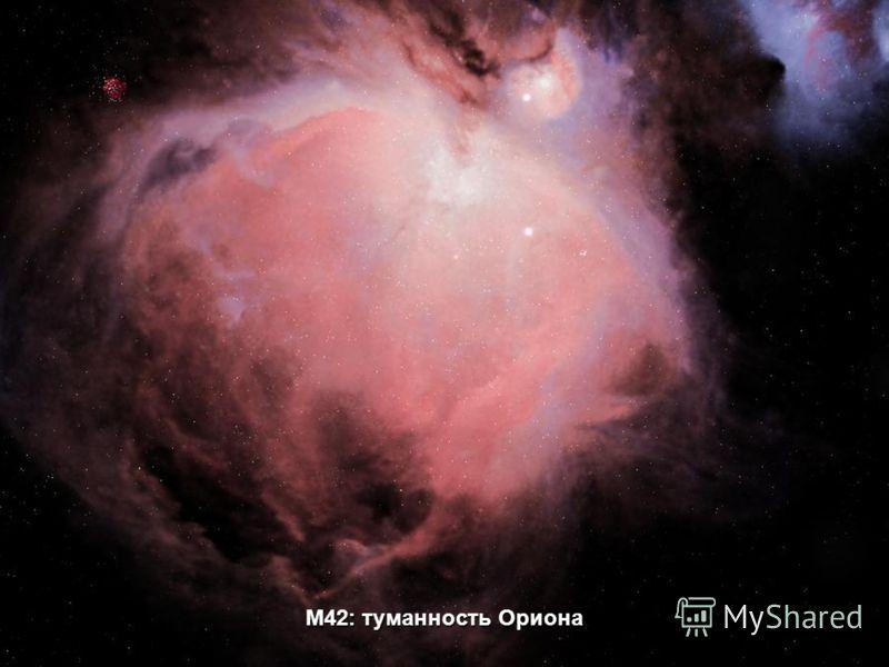 NGC 2237: туманность Розетка