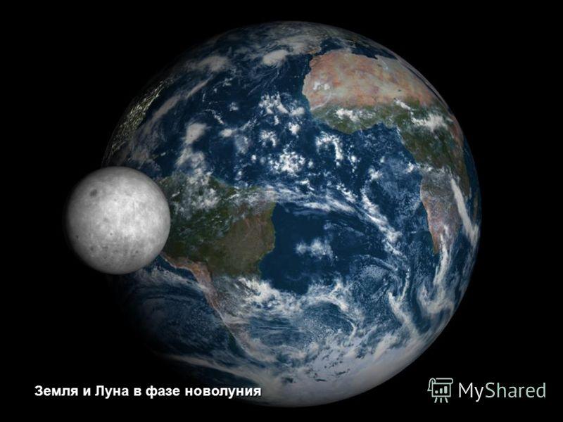 Земля и Луна в фазе полумесяца