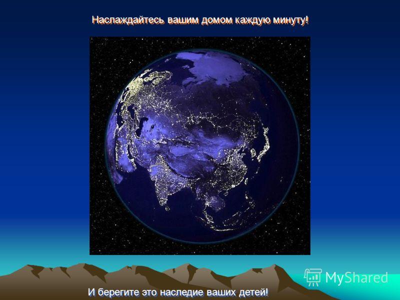 Прекрасная Голубая Планета! Прекрасная Голубая Планета!
