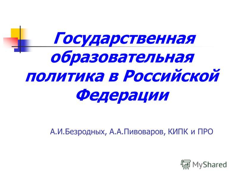 Государственная образовательная политика в Российской Федерации А.И.Безродных, А.А.Пивоваров, КИПК и ПРО