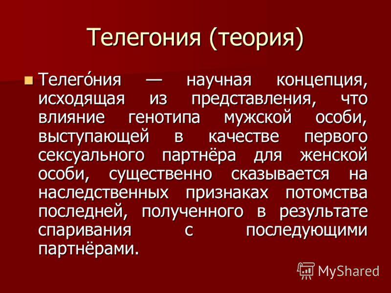 Телегония