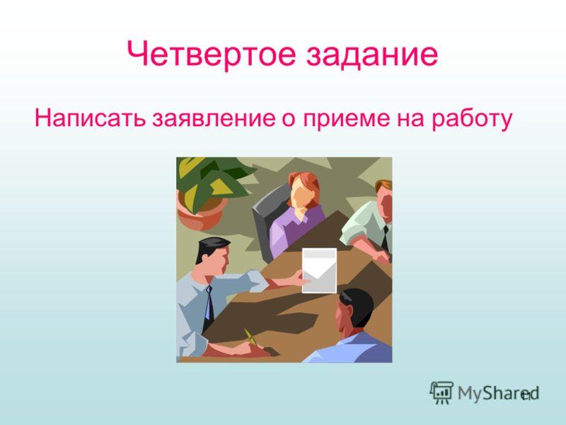 11 Четвертое задание Написать заявление о приеме на работу
