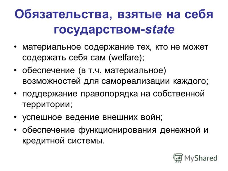 Обязательства, взятые на себя государством-state материальное содержание тех, кто не может содержать себя сам (welfare); обеспечение (в т.ч. материальное) возможностей для самореализации каждого; поддержание правопорядка на собственной территории; ус