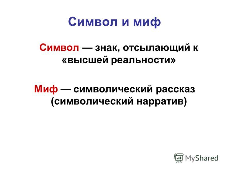 Символ и миф Символ знак, отсылающий к «высшей реальности» Миф символический рассказ (символический нарратив)