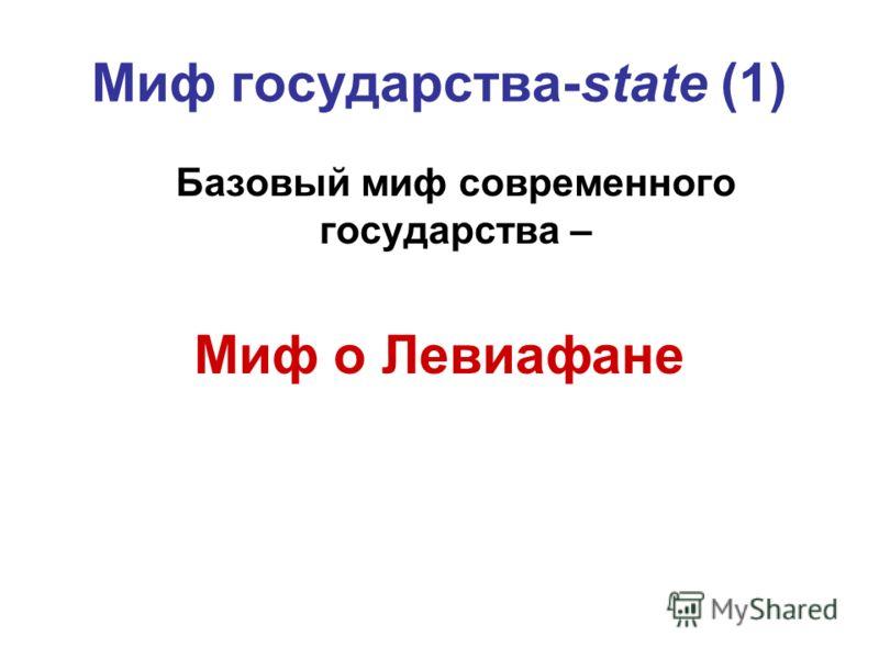 Миф государства-state (1) Базовый миф современного государства – Миф о Левиафане