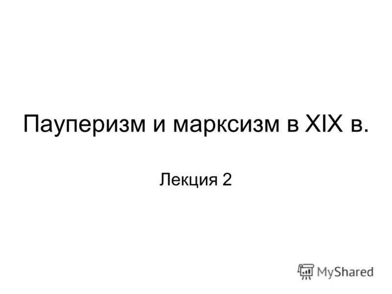 Пауперизм и марксизм в XIX в. Лекция 2