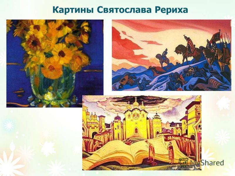 Картины Святослава Рериха
